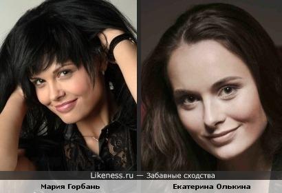 актриса М.Горбань безумно похожа с актрисой Е.Олькиной