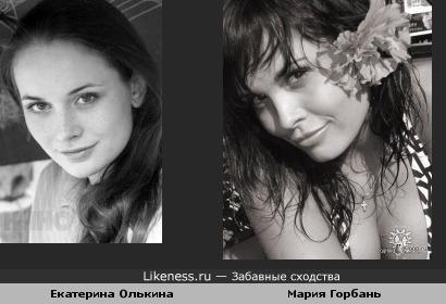 Екатерина Олькина похожа с Марией Горбань