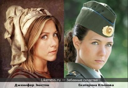 Екатерина Климова похожа с Дженифер Энистон