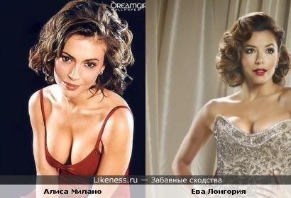 Алиса Милано похожа с Евой Лонгорией