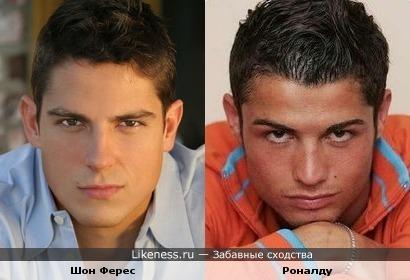 Шон Ферес похож на Роналду