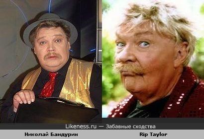 Николай Бандурин похож на Рипа Тэйлора (Rip Taylor)