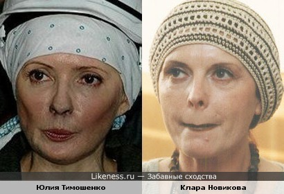 Юлия Тимошенко похожа на Клару Новикову