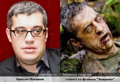 """Максим Поташев похож на статиста из фильма """"Хищники"""""""