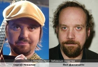 Сергей Михалок похож на Пола Джиаматти