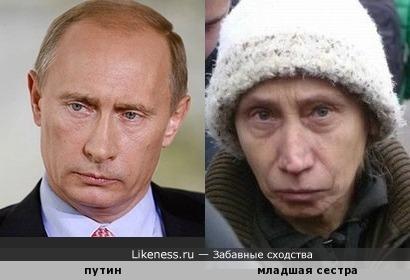 Путин похож на пенсионерку