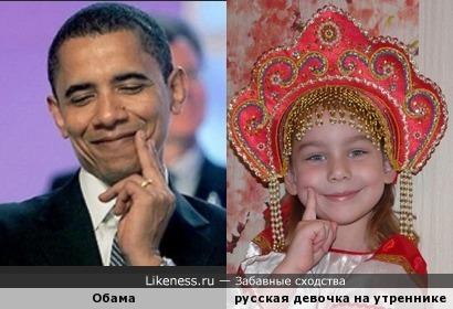 надеть бы Обаме кокошник)