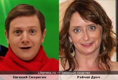 Евгений Сморигин похож на Рэйчел Дрэч