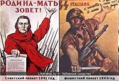 фашисты скопировали Советский плакат