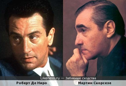 Роберт Де Ниро похож на Мартина Скорсезе