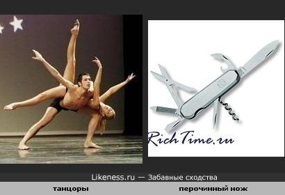 танцоры похожи на перочинный нож