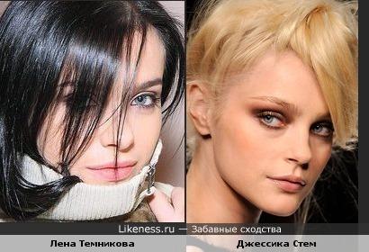 Лена Темникова похожа на Джессику Стем