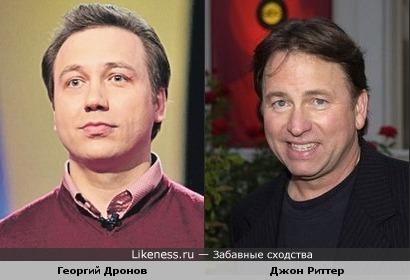 Георгий Дронов похож на Джона Риттера