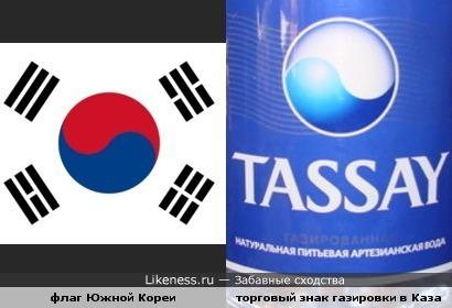 флаг Южной Кореи похож на торговый знак газировки в Казахстане