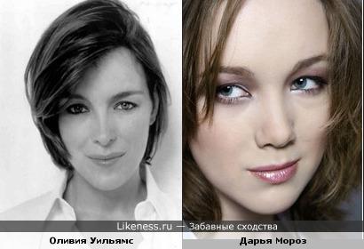 Оливия Уильямс похожа на Дарью Мороз