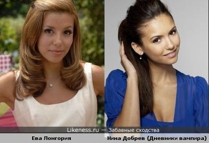 Нина Добрев (Дневники вампира) похожа на Еву Лонгория