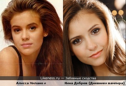 Алисса Милано с Ниной Добрев похожи