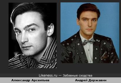 актер А. Арсентьев похож на певца А. Державина