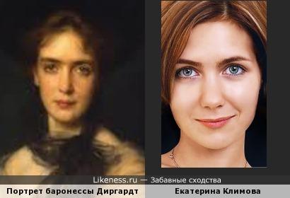 Диргардт & Климова