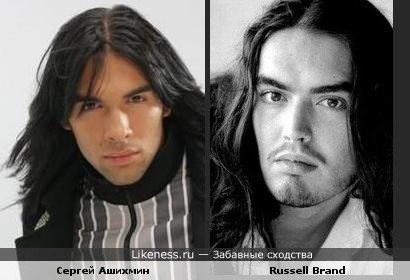 Сергей Ашихмин похож на Russell Brand