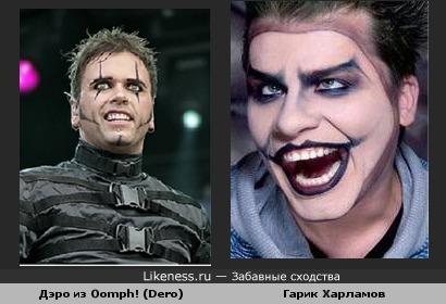 Гарик Харламов похож на Дэро из Oomph!