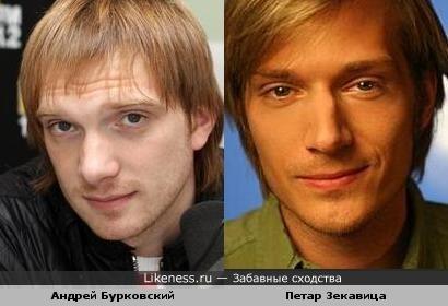 """Андрей Бурковский (""""Даёшь молодёжь"""") и Петар Зекавица (""""Кремлёвские курсанты"""") похожи"""