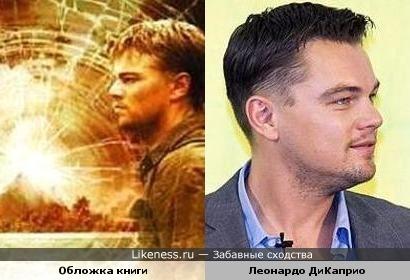 """Человек, изображённый на обложке книги Кристофера Приста """"Лотерея"""" похож на Леонардо ДиКаприо"""