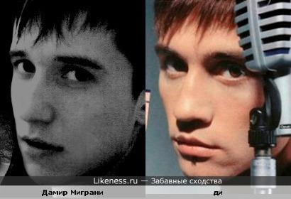 Дима Билан и Дамир Миграни похожи