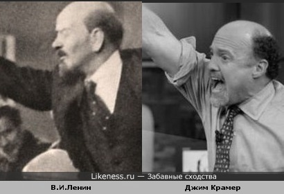 В.И.Ленин и Джим Крамер похожи