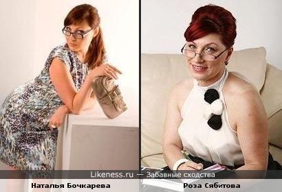 Наталья Бочкарева (Счастливы вместе) похожа на Розу Сябитову (Давай поженимся)