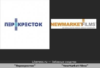 """Логотип торговой сети """"Перекресток"""" похож на логотип компании """"NewMarket Films"""""""