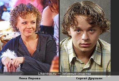Сергей Друзяк похож на Лену Перову