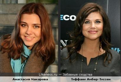 Анастасия Макарова (Фрося) похожа на Тиффани Амбер-Тиссен (Беверли Хиллс)