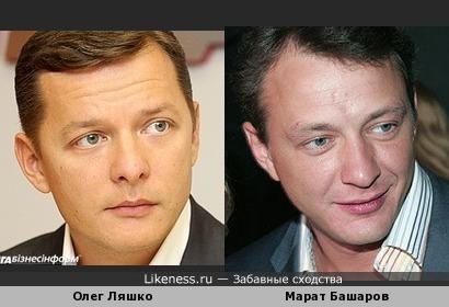 Олег Ляшко похож на Марата Башарова
