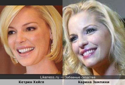Кетрин Хейгл похожа на Карину Зампини