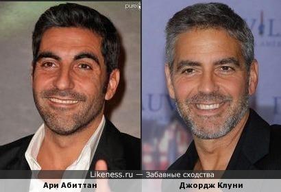 Ари Абиттан похож на Джорджа Клуни