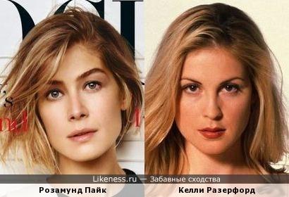 Розамунд Пайк похожа на Келли Разерфорд