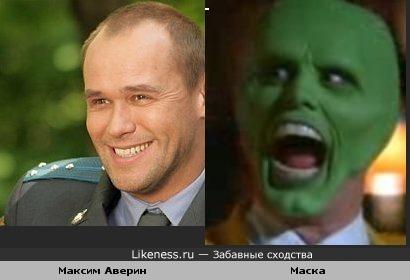 Макс Аверин похож на персонажа фильма Маска