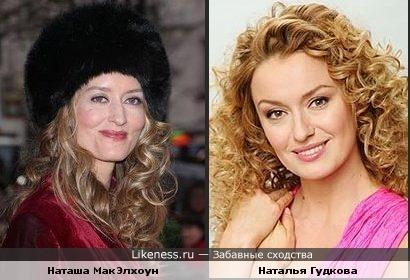 Наташа МакЭлхоун похожа на Наталью Гудкову