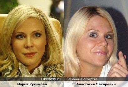 Мария Куликова похожа на Анастасию Макаревич