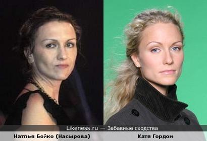 Натлья Бойко (Насырова) похожа на Катю Гордон