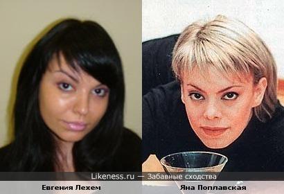 Евгения Лехем похожа на Яну Поплавскую