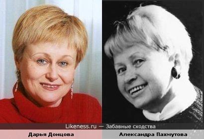 Дарья Донцова похожа на Александру Пахмутову