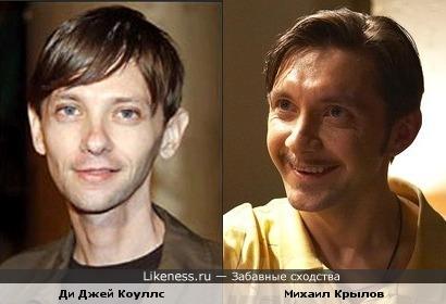 Ди Джей Коуллс и Михаил Крылов похожи