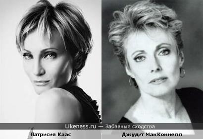 Патрисия Каас похожа на Джудит МакКоннелл