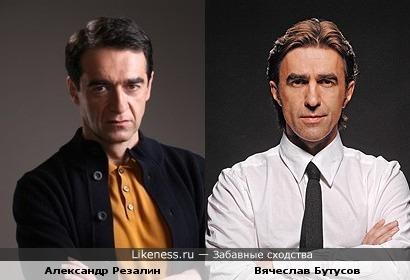Александр Резалин и Вячеслав Бутусов похожи