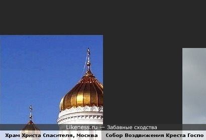 У Храма Христа спасителя есть клон в Перми...