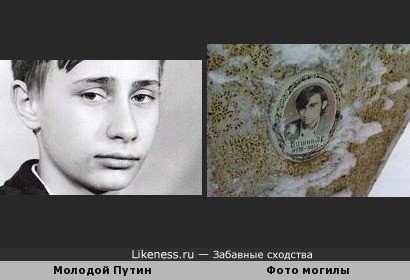 Владимир Путин и...