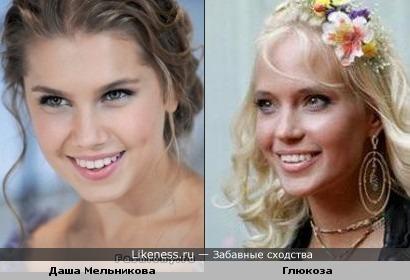 Даша Мельникова похожа на Глюкозу