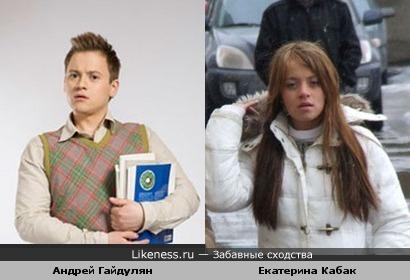 Андрей Гайдулян похож на Катерину Кабак
